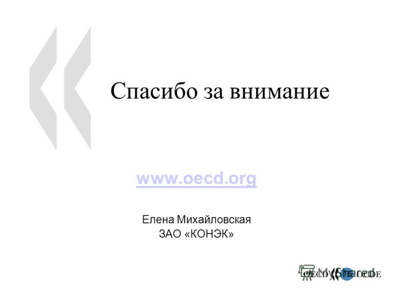 16 www.oecd.org Елена Михайловская ЗАО «КОНЭК» Спасибо за внимание