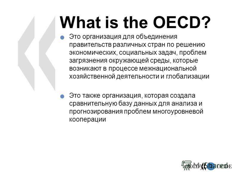 2 What is the OECD? Это организация для объединения правительств различных стран по решению экономических, социальных задач, проблем загрязнения окружающей среды, которые возникают в процессе межнациональной хозяйственной деятельности и глобализации