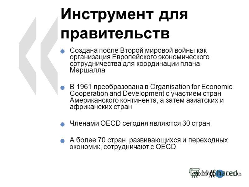 3 Инструмент для правительств Создана после Второй мировой войны как организация Европейского экономического сотрудничества для координации плана Маршалла В 1961 преобразована в Organisation for Economic Cooperation and Development с участием стран А