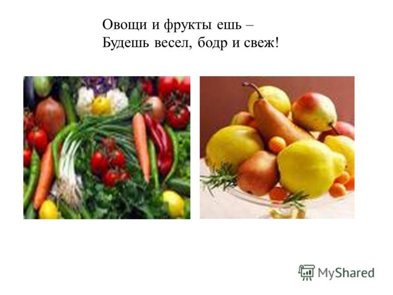 Овощи и фрукты ешь – Будешь весел, бодр и свеж!