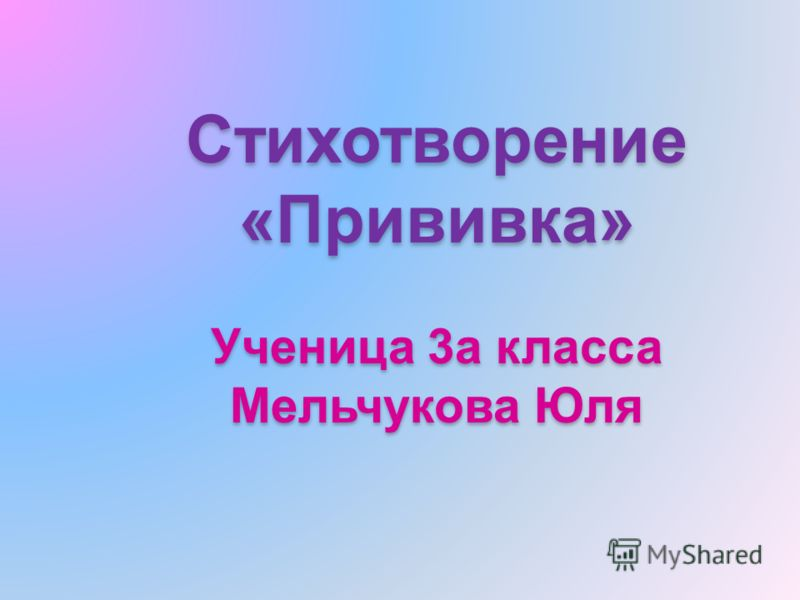 Стихотворение «Прививка» Ученица 3а класса Мельчукова Юля
