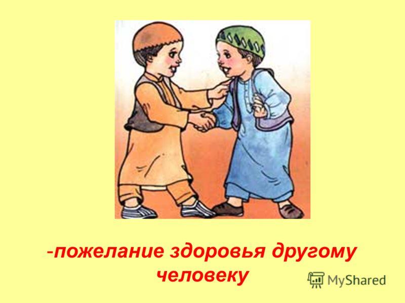 -пожелание здоровья другому человеку