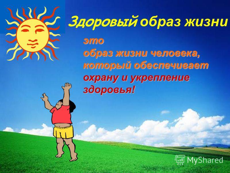 Здоровый образ жизни это образ жизни человека, который обеспечивает охрану и укрепление здоровья!