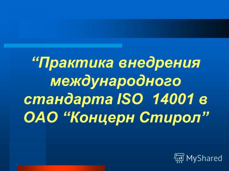 Практика внедрения международного стандарта ISО 14001 в ОАО Концерн Стирол