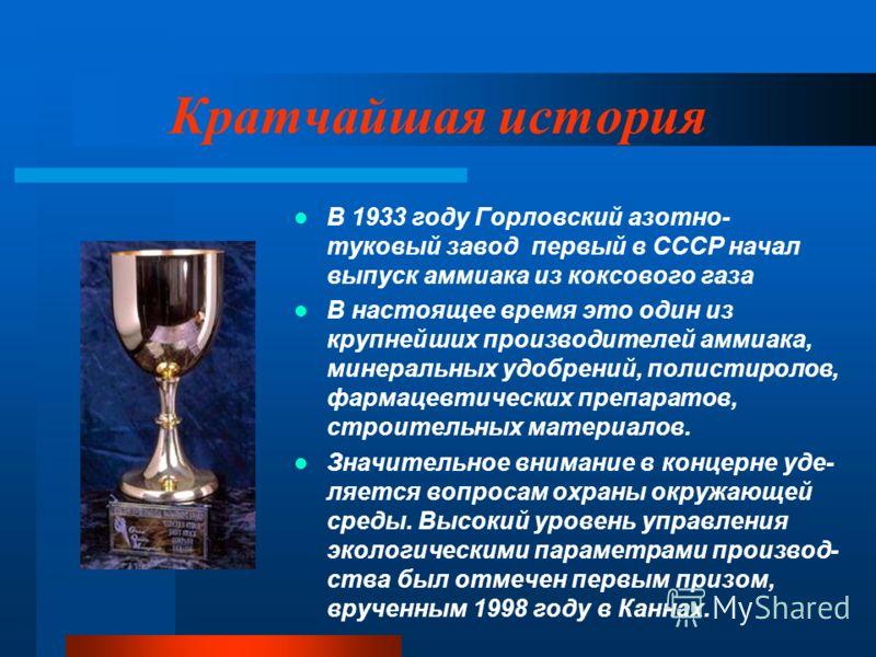В 1933 году Горловский азотно- туковый завод первый в СССР начал выпуск аммиака из коксового газа В настоящее время это один из крупнейших производителей аммиака, минеральных удобрений, полистиролов, фармацевтических препаратов, строительных материал