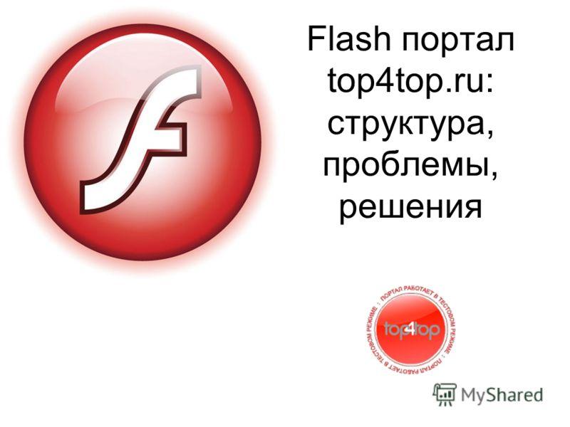 Flash портал top4top.ru: структура, проблемы, решения