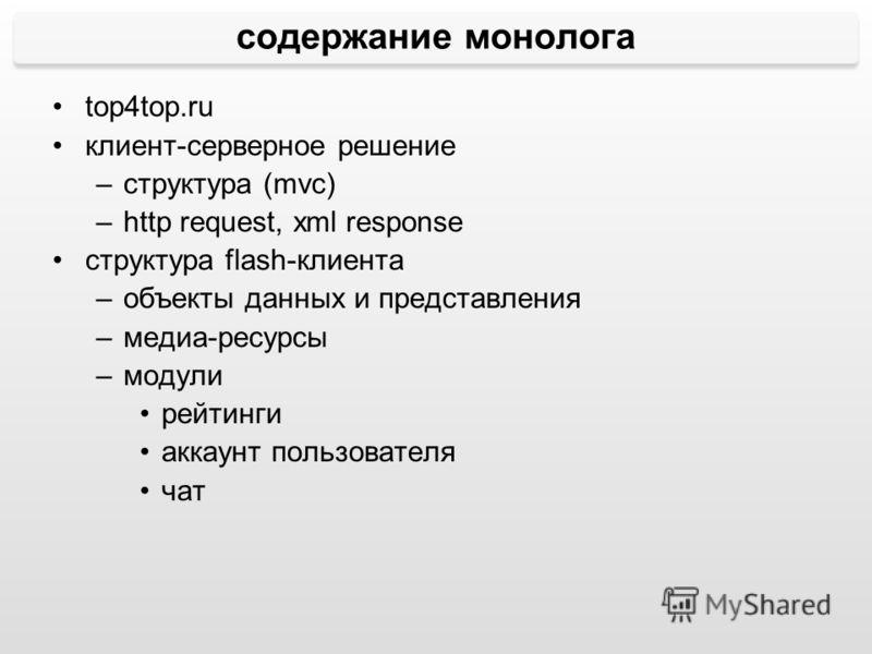 top4top.ru клиент-серверное решение –структура (mvc) –http request, xml response структура flash-клиента –объекты данных и представления –медиа-ресурсы –модули рейтинги аккаунт пользователя чат содержание монолога