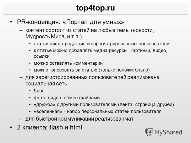 top4top.ru PR-концепция: «Портал для умных» –контент состоит из статей на любые темы (новости, Мудрость Мира, и т.п.) статьи пишет редакция и зарегистрированные пользователи к статье можно добавлять медиа-ресурсы: картинки, видео, ссылки можно оставл