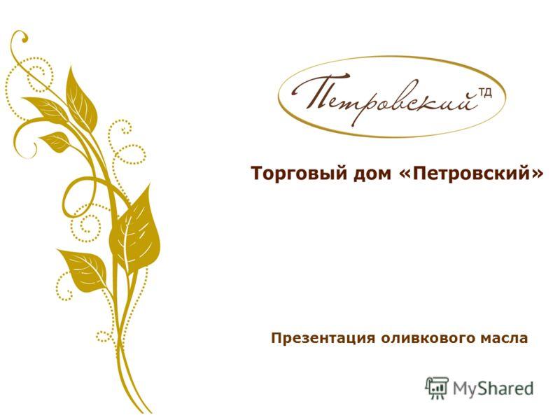 Презентация оливкового масла