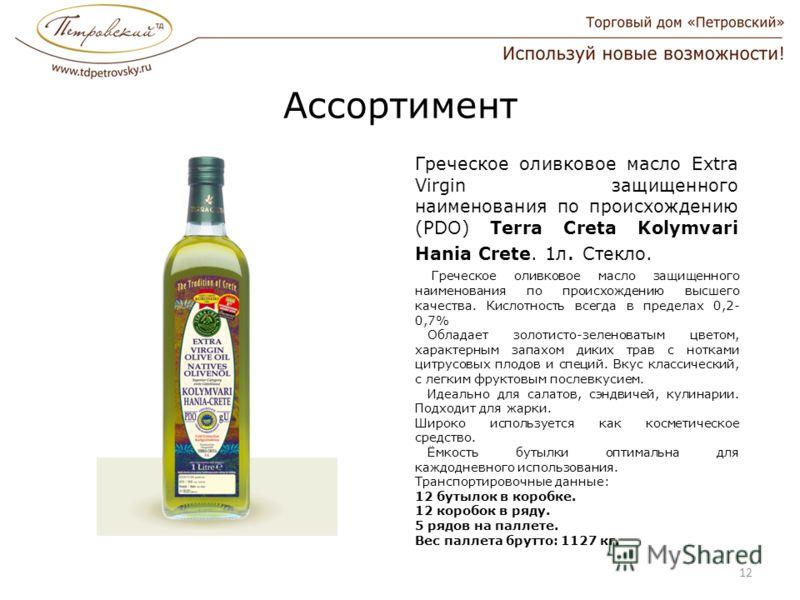 Ассортимент Греческое оливковое масло Extra Virgin защищенного наименования по происхождению (PDO) Terra Creta Kolymvari Hania Crete. 1л. Стекло. Греческое оливковое масло защищенного наименования по происхождению высшего качества. Кислотность всегда