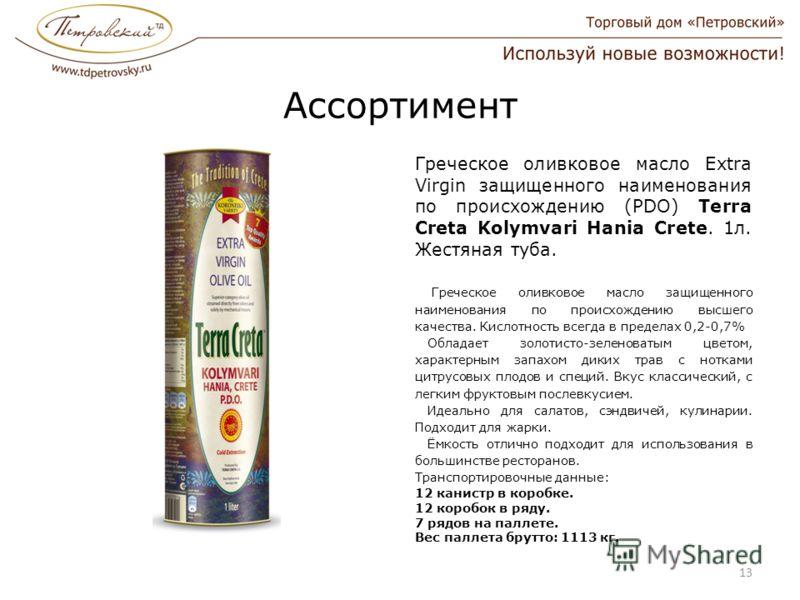 Ассортимент Греческое оливковое масло Extra Virgin защищенного наименования по происхождению (PDO) Terra Creta Kolymvari Hania Crete. 1л. Жестяная туба. Греческое оливковое масло защищенного наименования по происхождению высшего качества. Кислотность