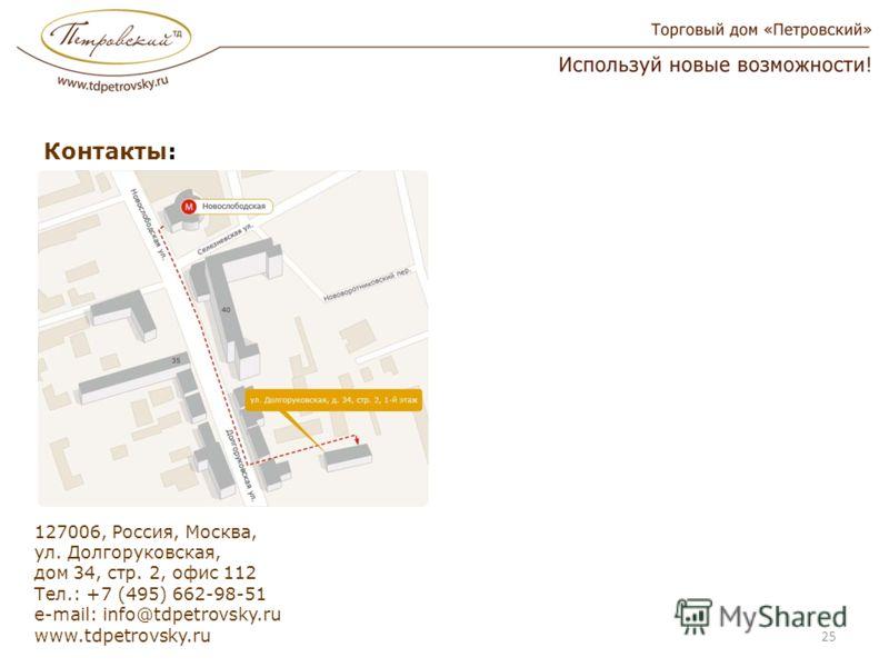 Контакты: 127006, Россия, Москва, ул. Долгоруковская, дом 34, стр. 2, офис 112 Тел.: +7 (495) 662-98-51 e-mail: info@tdpetrovsky.ru www.tdpetrovsky.ru 25