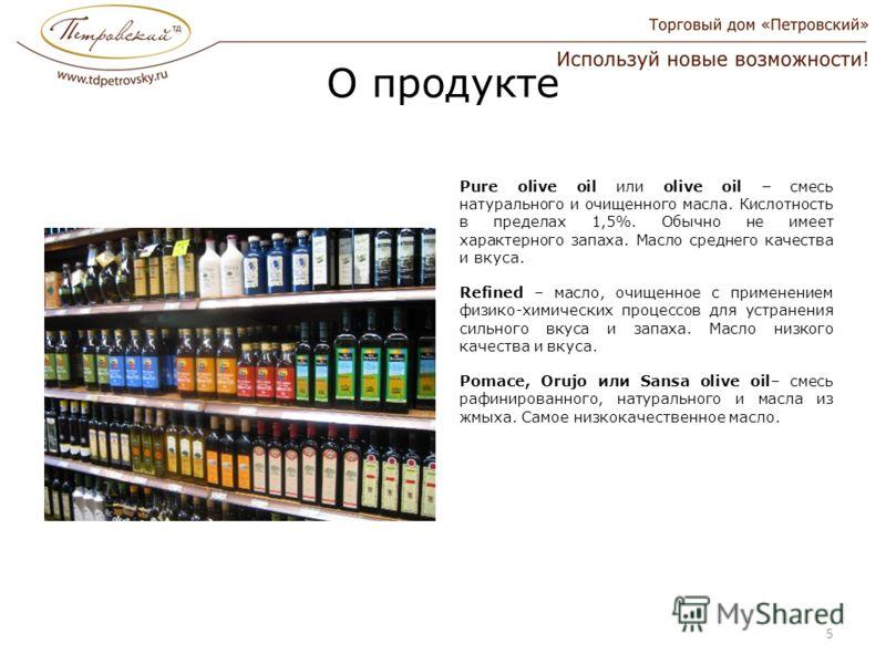 О продукте Pure olive oil или olive oil – смесь натурального и очищенного масла. Кислотность в пределах 1,5%. Обычно не имеет характерного запаха. Масло среднего качества и вкуса. Refined – масло, очищенное с применением физико-химических процессов д
