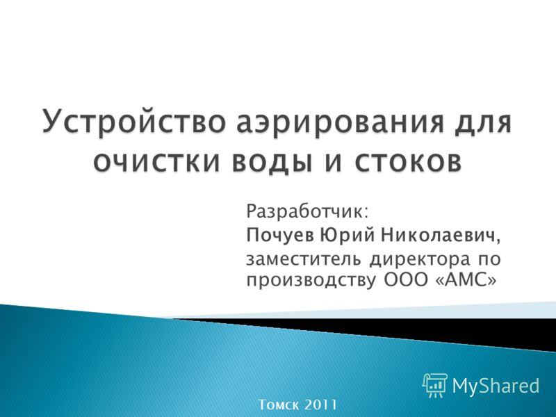 Разработчик: Почуев Юрий Николаевич, заместитель директора по производству ООО «АМС» Томск 2011