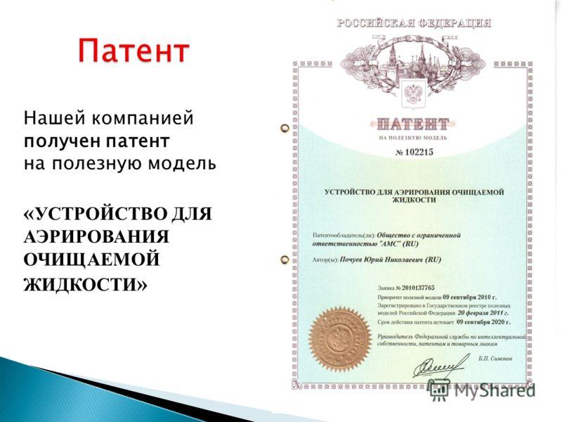 Патент Нашей компанией получен патент на полезную модель « УСТРОЙСТВО ДЛЯ АЭРИРОВАНИЯ ОЧИЩАЕМОЙ ЖИДКОСТИ »