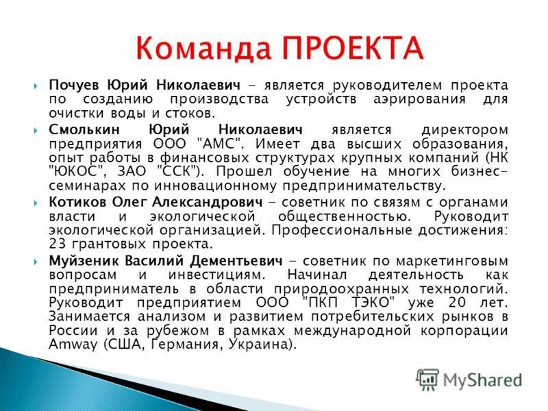 Почуев Юрий Николаевич - является руководителем проекта по созданию производства устройств аэрирования для очистки воды и стоков. Смолькин Юрий Николаевич является директором предприятия ООО