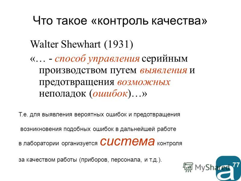 Walter Shewhart (1931) «… - способ управления серийным производством путем выявления и предотвращения возможных неполадок (ошибок)…» Что такое «контроль качества» Т.е. для выявления вероятных ошибок и предотвращения возникновения подобных ошибок в да