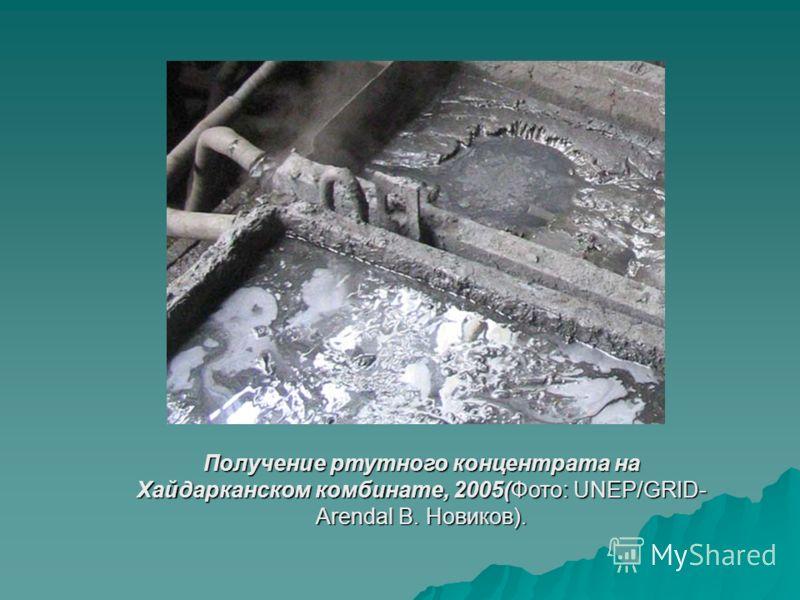 Вблизи поселка Советский, в ходе разработки свинцово-цинковых руд в 1930-1971 годы, было складировано около 2,5 млн. куб.м песков, содержащих соли тяжелых металлов. Территория отходов не рекультивирована, происходит инфильтрация атмосферных осадков и