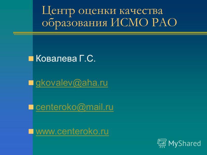 Центр оценки качества образования ИСМО РАО Ковалева Г.С. gkovalev@aha.ru centeroko@mail.ru www.centeroko.ru