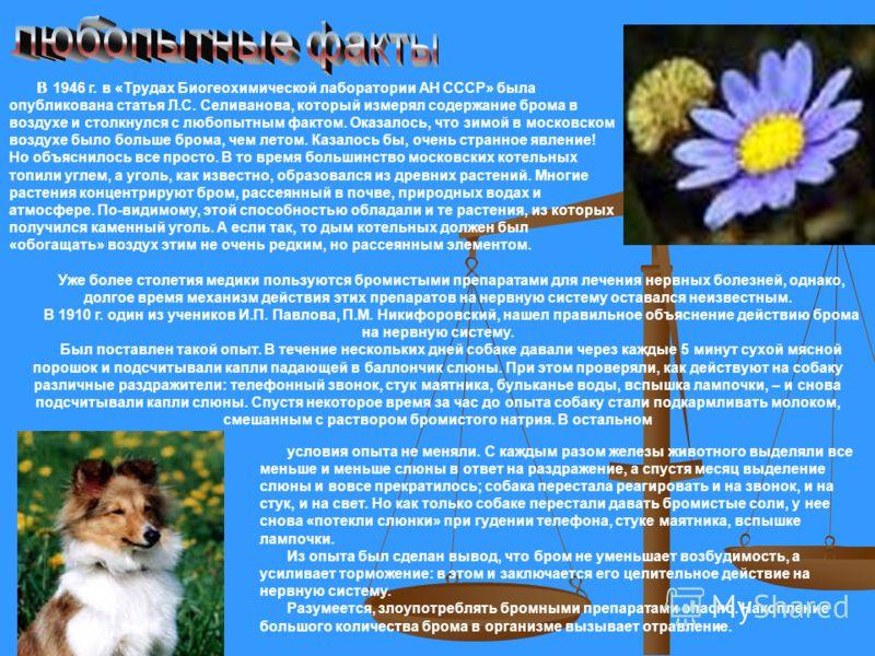 В 1946 г. в «Трудах Биогеохимической лаборатории АН СССР» была опубликована статья Л.С. Селиванова, который измерял содержание брома в воздухе и столкнулся с любопытным фактом. Оказалось, что зимой в московском воздухе было больше брома, чем летом. К