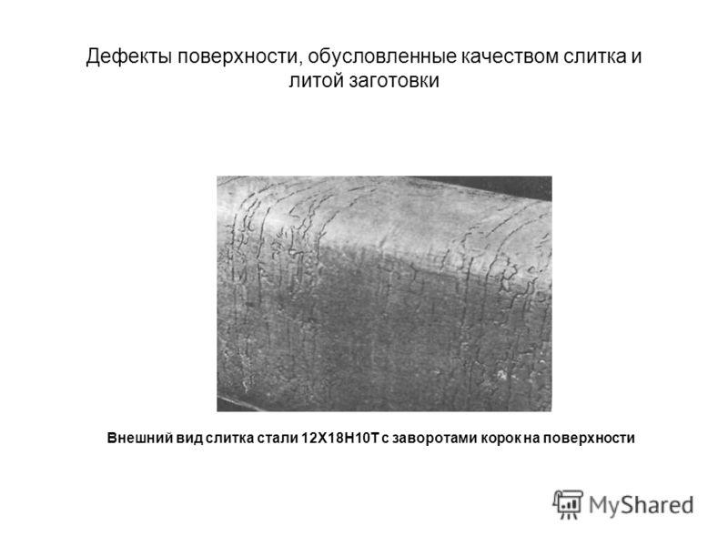 Дефекты поверхности, обусловленные качеством слитка и литой заготовки Внешний вид слитка стали 12Х18Н10Т с заворотами корок на поверхности