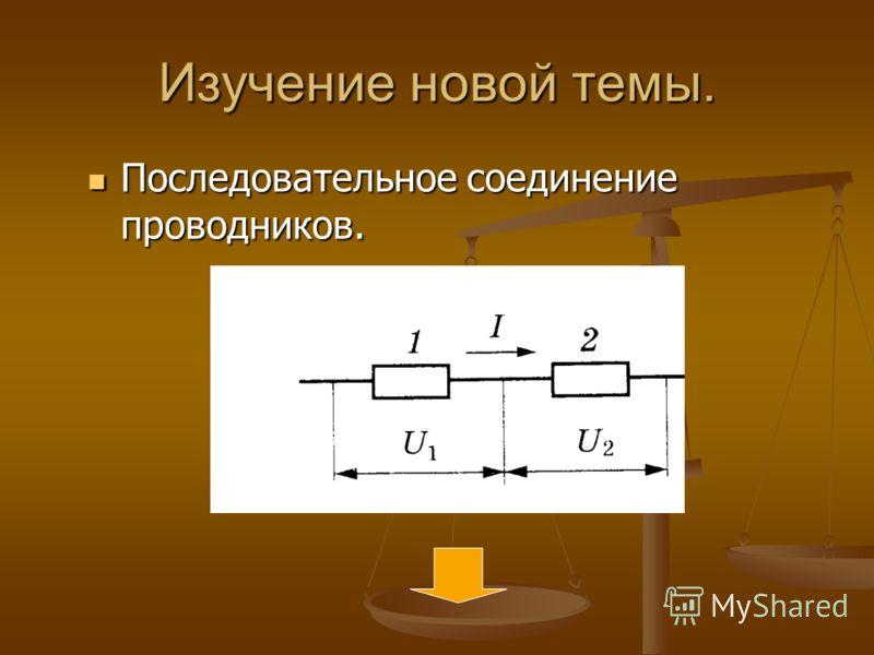 Проверка знаний. Тест. 1. -I,U,R-обозначение каких физических величин? Единицы измерения этих величин? 2. Закон Ома для участка цепи? 3. От каких параметров зависит сопротивление проводника? 4. Определить силу тока,проходящего по стальному проводу дл