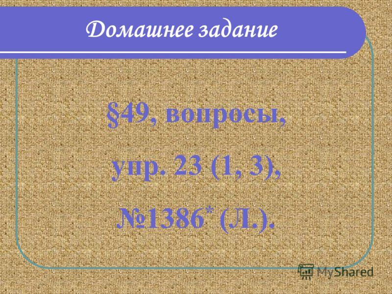 Домашнее задание §49, вопросы, упр. 23 (1, 3), 1386 * (Л.).