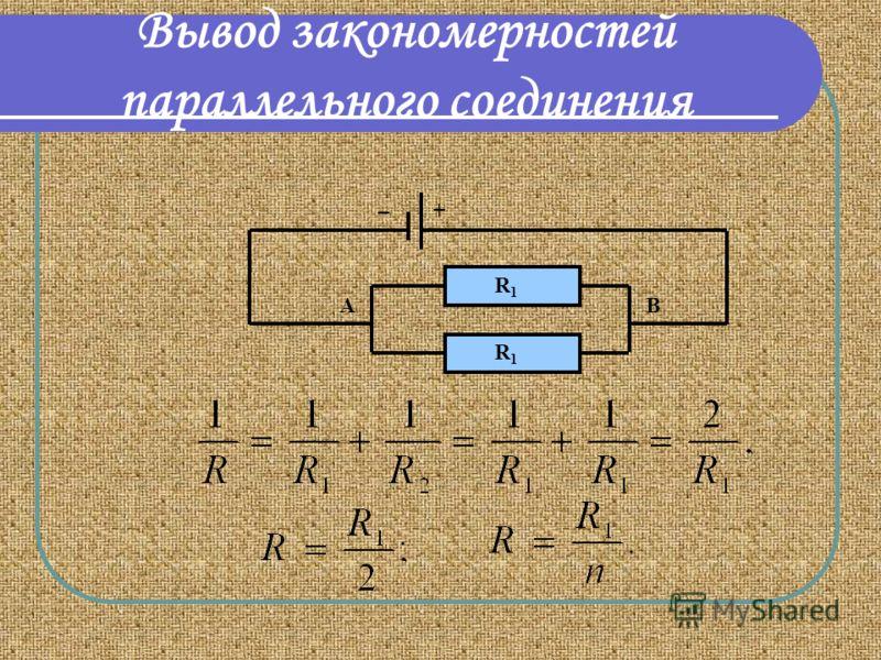 Вывод закономерностей параллельного соединения АВ R1R1 R1R1 + _