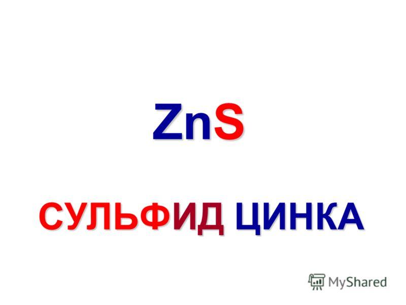 ZnS СУЛЬФИД ЦИНКА