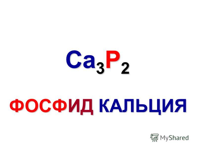 Ca 3 P 2 ФОСФИД КАЛЬЦИЯ