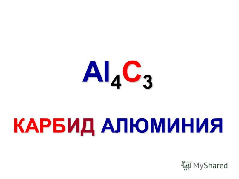 Al 4 C 3 КАРБИД АЛЮМИНИЯ