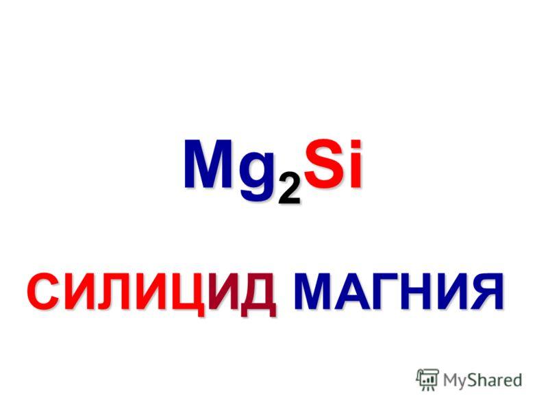 Mg 2 Si СИЛИЦИД МАГНИЯ