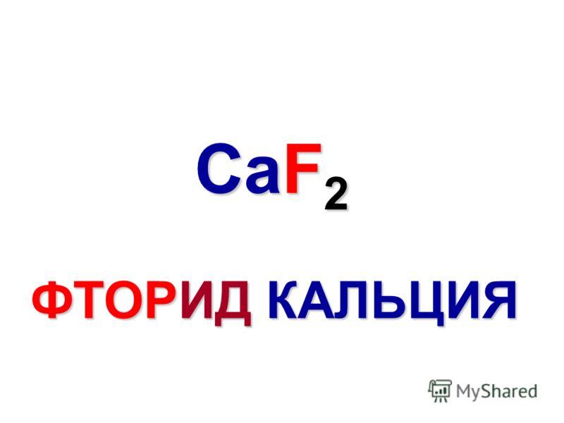 CaF 2 ФТОРИД КАЛЬЦИЯ