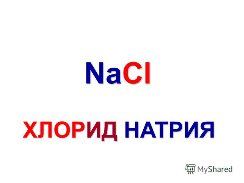NaCl ХЛОРИД НАТРИЯ