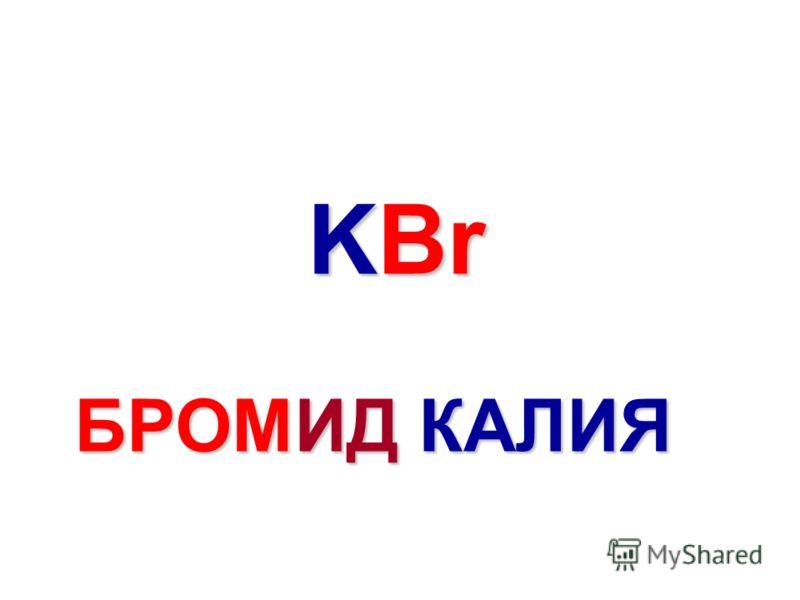 KBr БРОМИД КАЛИЯ