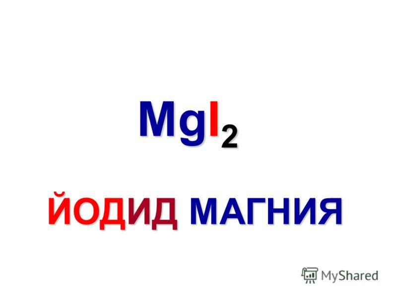 MgI 2 ЙОДИД МАГНИЯ