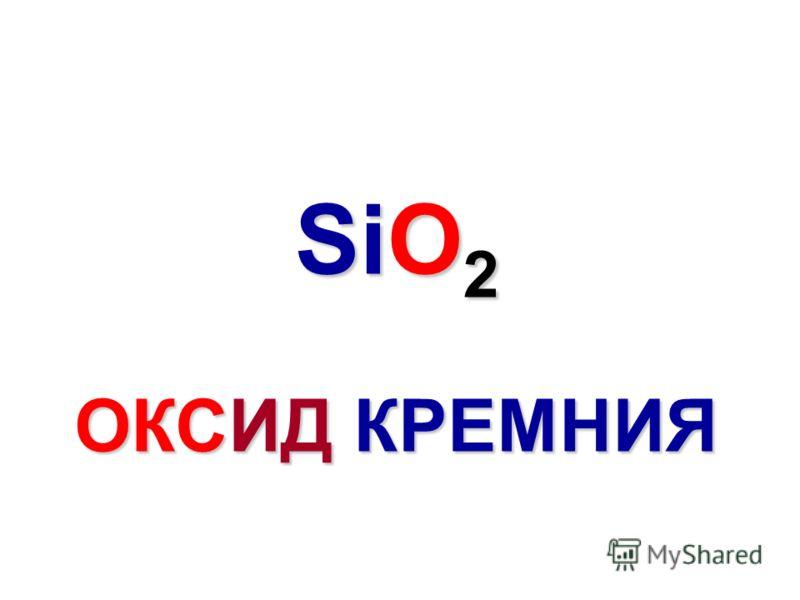 SiO 2 ОКСИД КРЕМНИЯ