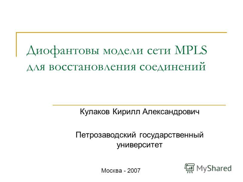 Диофантовы модели сети MPLS для восстановления соединений Кулаков Кирилл Александрович Петрозаводский государственный университет Москва - 2007