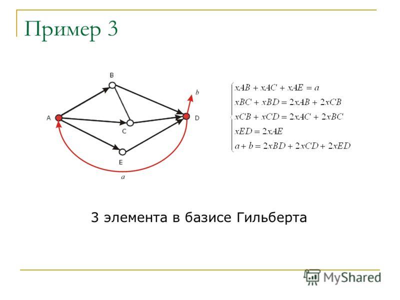 Пример 3 3 элемента в базисе Гильберта