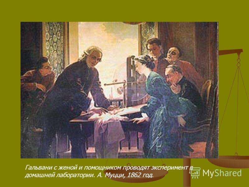 Гальвани с женой и помощником проводят эксперимент в домашней лаборатории. А. Муцци, 1862 год.