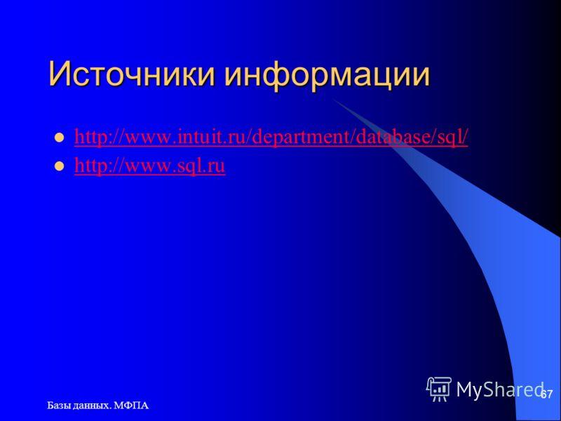 Базы данных. МФПА 67 Источники информации http://www.intuit.ru/department/database/sql/ http://www.sql.ru