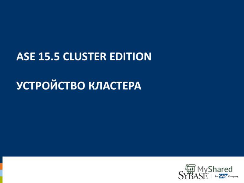 ASE 15.5 CLUSTER EDITION УСТРОЙСТВО КЛАСТЕРА