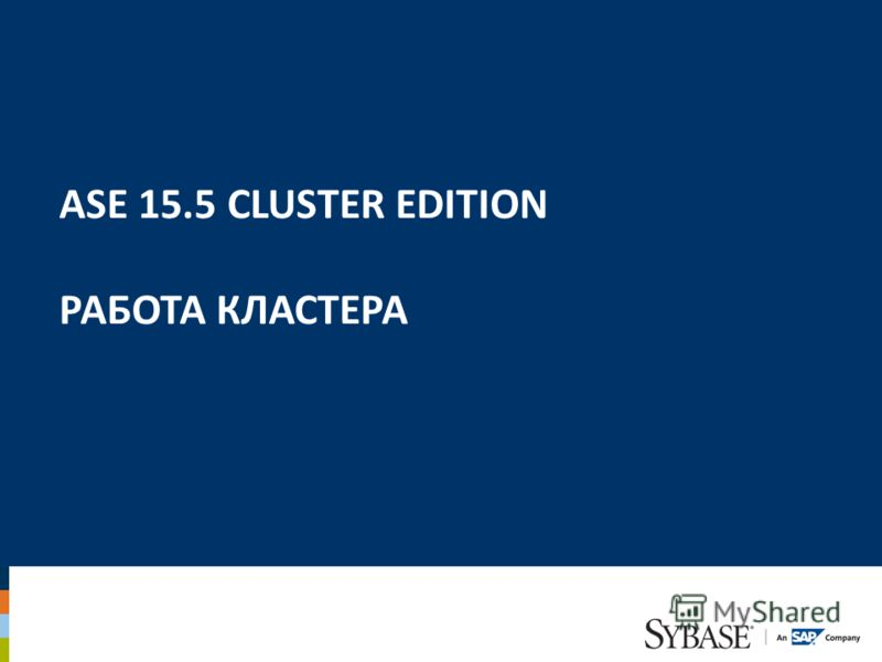 ASE 15.5 CLUSTER EDITION РАБОТА КЛАСТЕРА