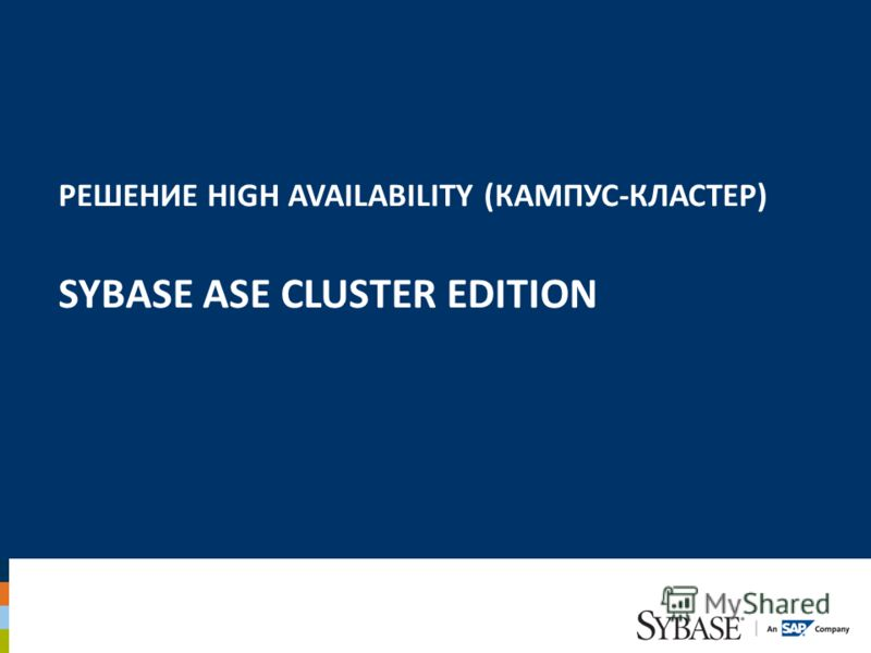 РЕШЕНИЕ HIGH AVAILABILITY (КАМПУС-КЛАСТЕР) SYBASE ASE CLUSTER EDITION