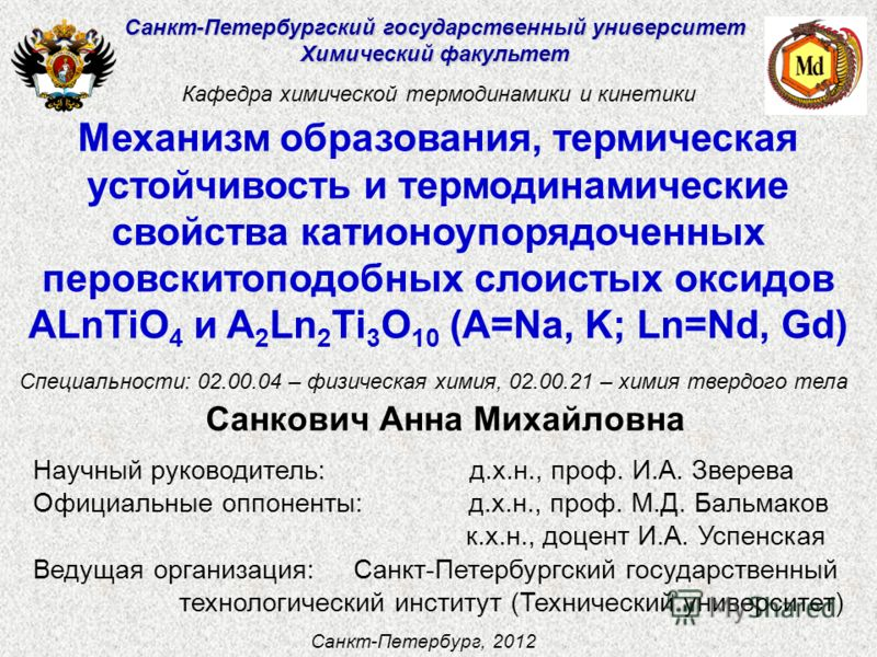 Механизм образования, термическая устойчивость и термодинамические свойства катионоупорядоченных перовскитоподобных слоистых оксидов ALnTiO 4 и A 2 Ln 2 Ti 3 O 10 (A=Na, K; Ln=Nd, Gd) Научный руководитель: д.х.н., проф. И.А. Зверева Официальные оппон