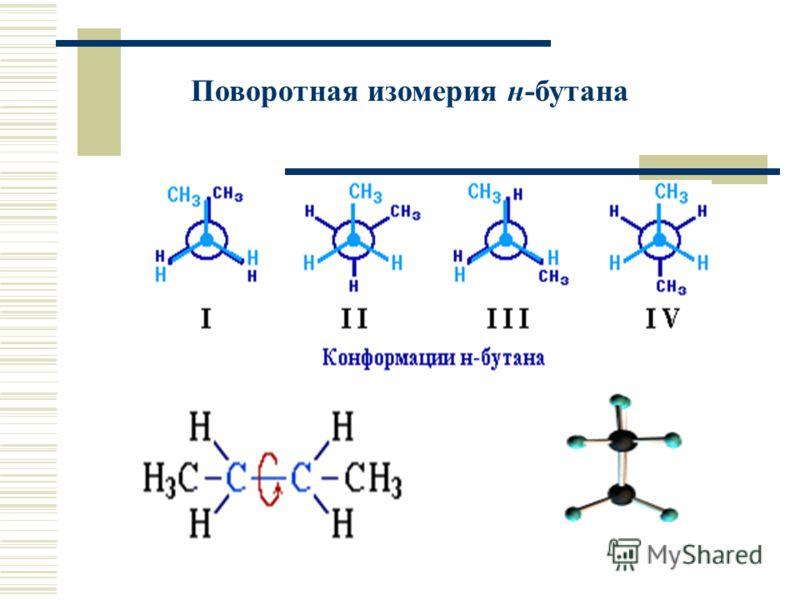 Поворотная изомерия н-бутана