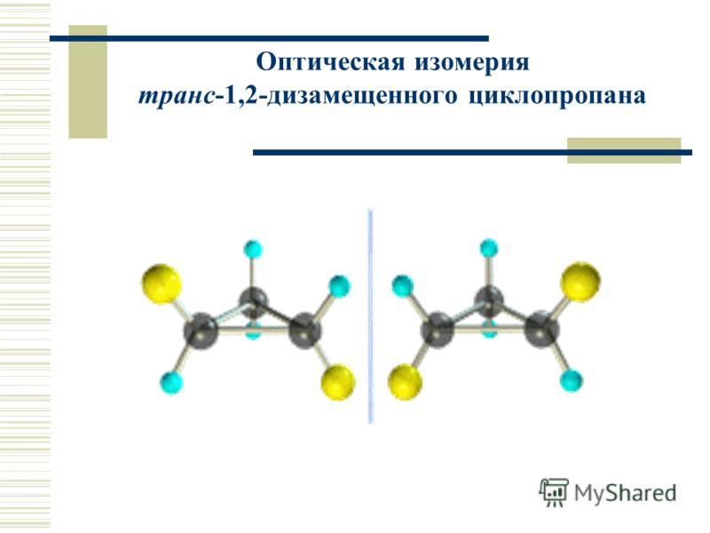Оптическая изомерия транс-1,2-дизамещенного циклопропана