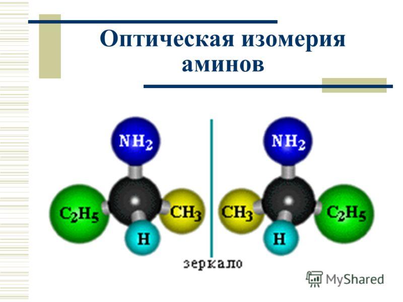 Оптическая изомерия аминов
