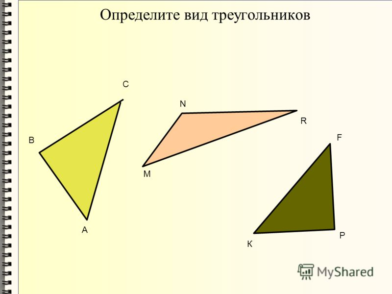 Определите вид треугольников А В С М N R К Р F