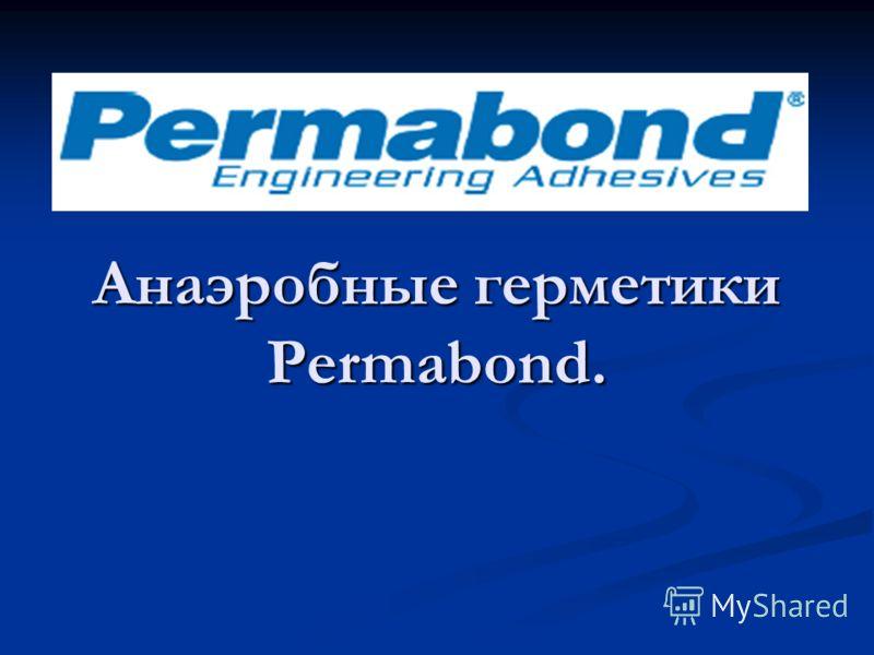 Анаэробные герметики Permabond.